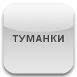 Противотуманки / Туманки / ПТФ / Фары противотуманные
