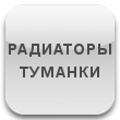 Запчасти универсальные / Радиаторы / Противотуманки